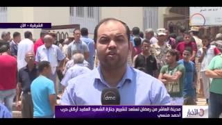 الأخبار - مدينة العاشر من رمضان تستعد لتشييع جنازة الشهيد العقيد أركان حرب أحمد المنسي