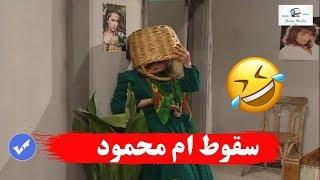 ام محمود وقعت من السقيفة وصار بدها قسطرة ـ مو معقول شو بخيلة ـ جميل وهناء