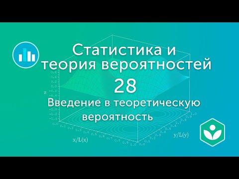 Введение в теоретическую вероятность (видео 28)| Статистика и теория вероятностей