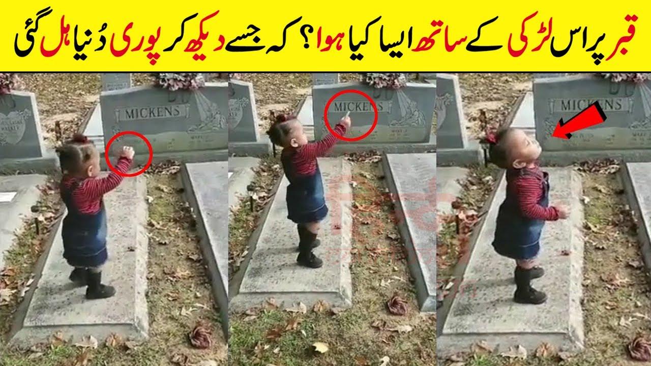 Qabar Pr Larki Ke Saath Ajeeb Waqya Paish Aaya Jsy Dikh Kr Dunya Hil Gai | Scary TikTok Moments