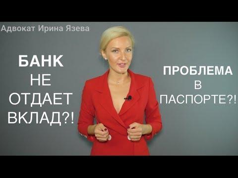 """Забрать свой вклад в банке  с """"недействительным"""" паспортом?!"""