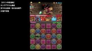 パズドラ「ポリンの塔 超級」ノーコン攻略動画です。 ↓の方法で魔法石を...