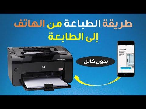 طريقة الطباعة من الجوال الى الطابعة