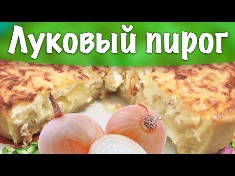 Сырнолуковый пирог из