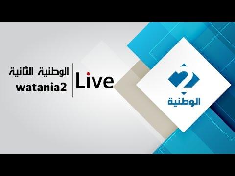 البث الحي لبرامج القناة الوطنية الثانية  Live Stream