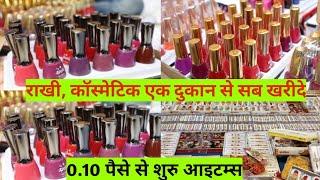 फैंसी राखी,कॉस्मेटिक10 पैसे से शुरू      Artificial jewellery,Cosmetic Supplier In Delhi Sadar Bazar