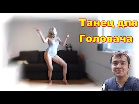 GloriaMatvien + LenaGolovach | Проиграла спор = сняла с себя ВСЁ - Смешные видео приколы
