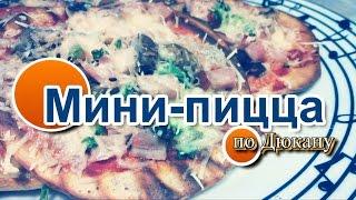 НАТАЛИ: Мини - Пицца по диете Дюкана/How to cook pizza on a Dyukana
