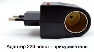 Переходник 220 вольт - прикуриватель. Зачем он нужен?
