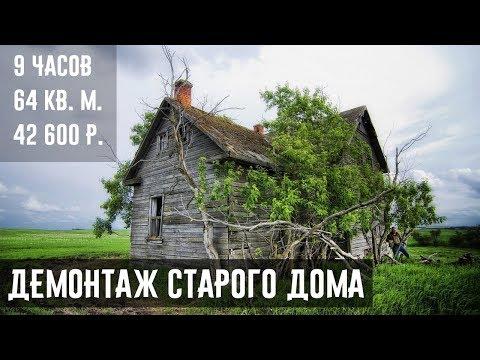 SLOMPRO.RU - Демонтаж дачного дома в городе Ступино, Московской области