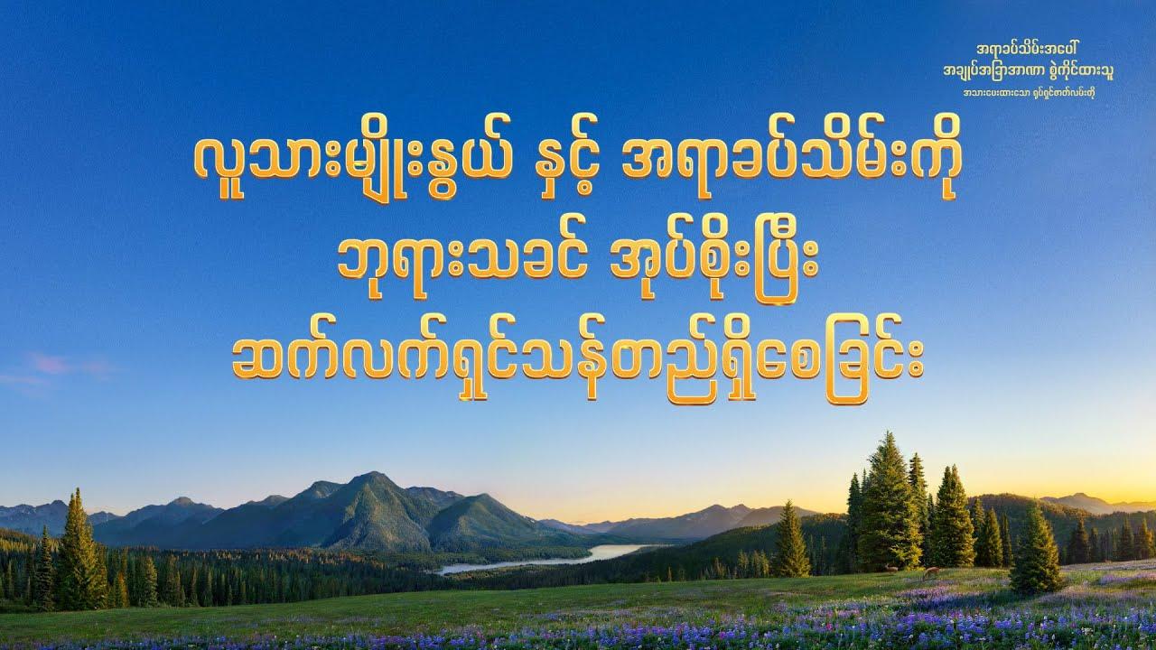 Myanmar Gospel Music Documentary (အရာခပ်သိမ်းအပေါ် အချုပ်အခြာအာဏာ စွဲကိုင်ထားသူ) လူသားမျိုးနွယ် နှင့် အရာခပ်သိမ်းကို ဘုရားသခင် အုပ်စိုးပြီး ဆက်လက်ရှင်သန်တည်ရှိစေခြင်း