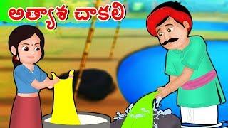 అత్యాశ చాకలి   Greedy WasherMan   Telugu Kathalu   Telugu Moral Stories For Kids   Edtelugu