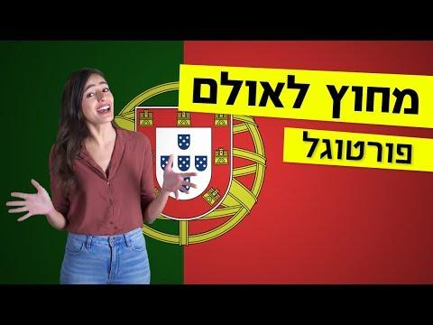 מחוץ לאולם | מה אתם יודעים על פורטוגל? 🇵🇹