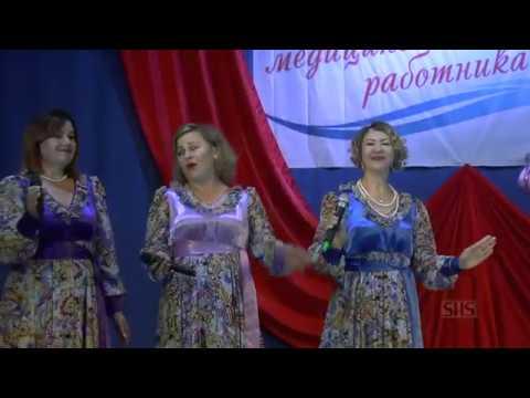 Концерт к Дню медработника - народный ансамбль «Любава»