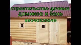 Строительство дачных домиков и бань(52ru)