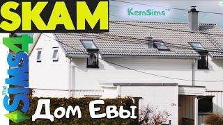 SKAM - Строим в The Sims 4 Дом Евы из сериала Стыд