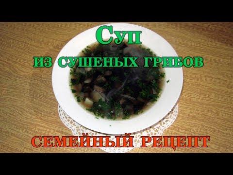 Ароматный суп из сушеных грибов, простой рецепт .