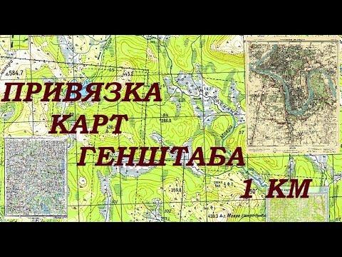 Привязка карт Генштаб 1 км
