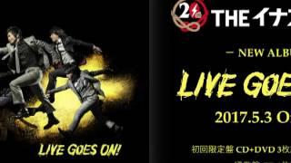 THEイナズマ戦隊 AL「LIVE GOES ON!」ティザー映像