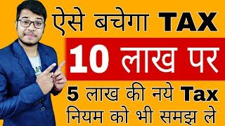 10 लाख पर Tax Save करे | New Income Tax Calculation | Rebate | 2019-20 Tax Rebate Explain | Tax Save