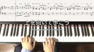 弾きやすいピアノ「上を向いて歩こう」