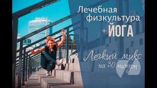 ЛФК И ЙОГА Легкий микс 30 минут