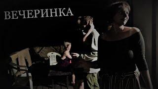 """Короткометражный фильм """"Вечеринка"""" (2019)"""