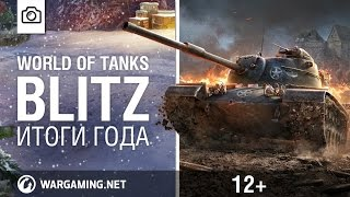 World of Tanks Blitz. Итоги года