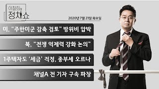 [이철희의 정치쇼] 7월 21일(화) 미