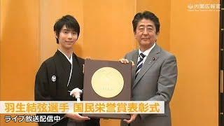 羽生結弦選手 国民栄誉賞表彰式