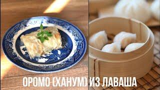 Оромо ханум из ЛАВАША быстрый и вкусный рецепт Ленивые манты на пару