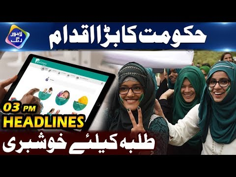 Good News For Students - News Headlines | 03:00 PM | 27 Dec 2018 | Lahore Rang