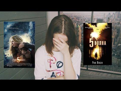 5 волна - книга VS фильм / Мое мнение