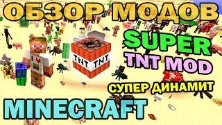 ч.198 - Супер Динамит и тусовка мобов (Super TNT mod) - Обзор мода для Minecraft