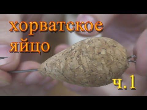Своими руками. Хорватское яйцо ч.1 изготовление