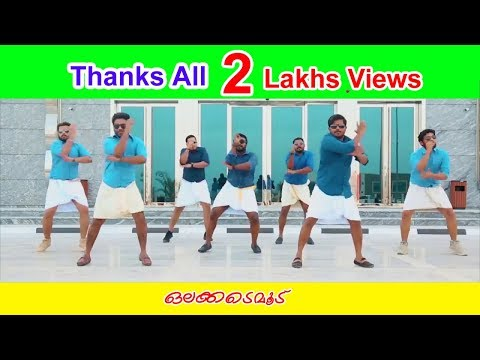 UAE Team ജിമിക്കി കമ്മൽ Entammede Jimikki Kammal Dance Perfomance By UAE Team