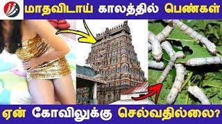 மாதவிடாய் காலத்தில் பெண்கள் ஏன் கோவிலுக்கு செல்வதில்லை? | Tamil Health Tips
