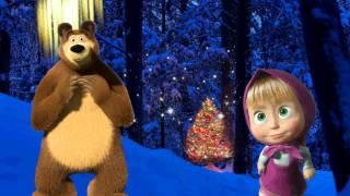 ❄ Маша и Медведь ❄ с новым 2012 годом ❄ (у Маши тик)