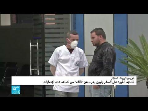 الرئيس الجزائري عبد المجيد تبون يبدي قلقه من ارتفاع عدد الإصابات بفيروس كورونا