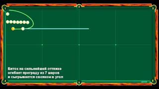 Бильярдные трюки Cталева в симуляторе бильярда. Часть 1