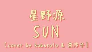 演唱: 杏沙子作詞: 星野源作曲: 星野源專輯: Yellow Dancer URL : https...