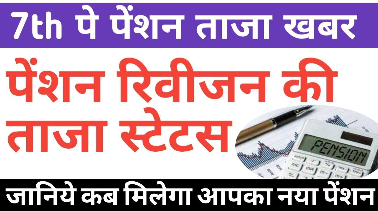 सातवाँ वेतन आयोग Pension Revision Status #7th pay commission pension  revision latest news
