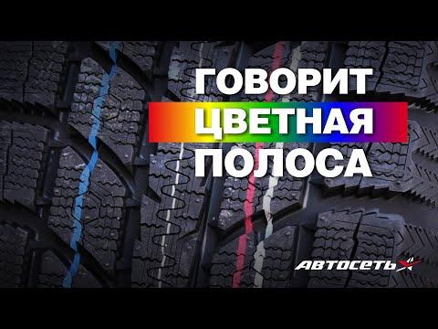 Цветные полосы на шине: как не купить брак или подделку