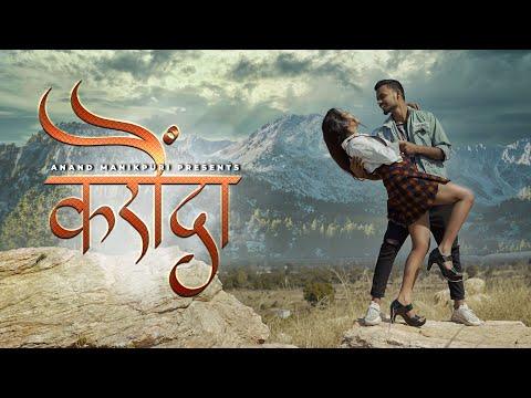 Karaunda   करौंदा   CG Song   Madhu Tandan   Omesh Vishvahar   Dhanesh Sarthi   Shreya Mahant