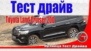 toyota Land Cruiser 200 - кому нужен такой Крузак? Что умеет и чему не научилась