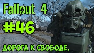 Fallout 4. 46. Дорога к свободе.