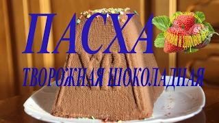 Пасха творожная шоколадная рецепт или Творожный кулич без выпечки