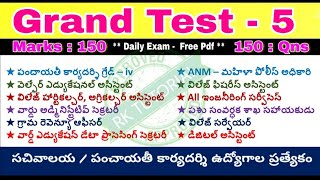 Grand Test - 5 || AP - గ్రామ వార్డు సచివాలయ ఉద్యోగాలకు ప్రత్యేకం || For all Categories - 2019