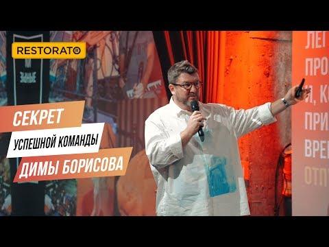 «Вы делаете счастливыми более 5 миллионов гостей в год»: как Дима Борисов мотивирует свою команду