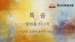 카나다광림교회 2021 7 18 특송